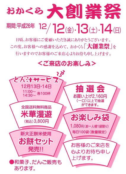 2014大創業祭