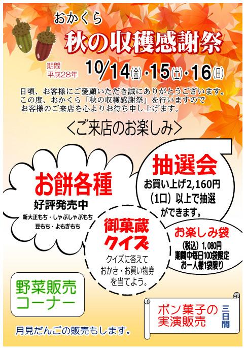 2016秋の収穫祭