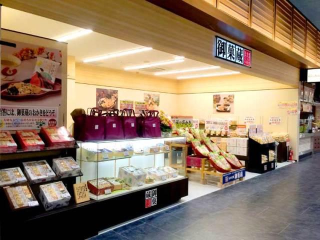 京都五条店